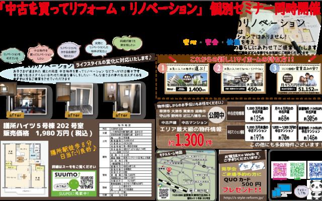 個別セミナー・膳所ハイツOPEN HOUSE同時開催!!