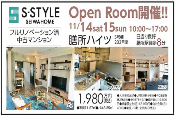 Open Room  開催!!