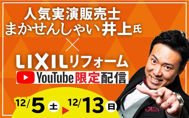 大人気「まかせんしゃい井上」さんの最新設備実演会!