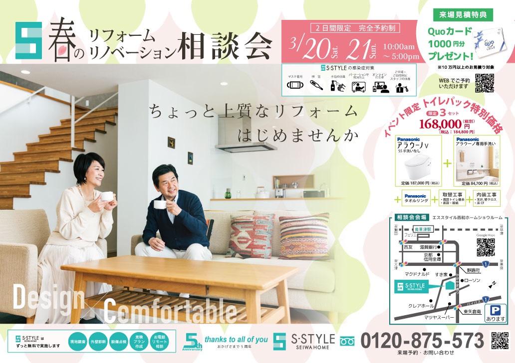 春のリフォーム・リノベーション相談会