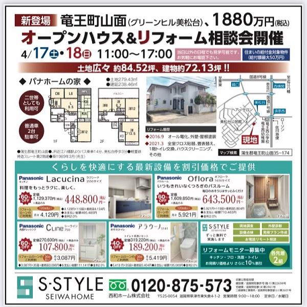 OPEN HOUSE &リフォーム相談会