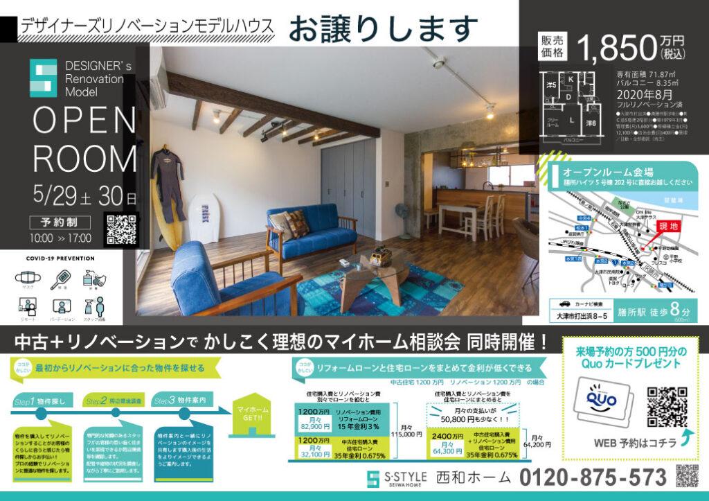 5月29日、30日 リノベーションモデルハウス オープンルーム開催