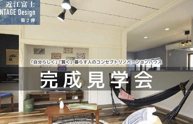 野洲市近江富士1丁目【コンセプトリノベ戸建・完成販売会♪】