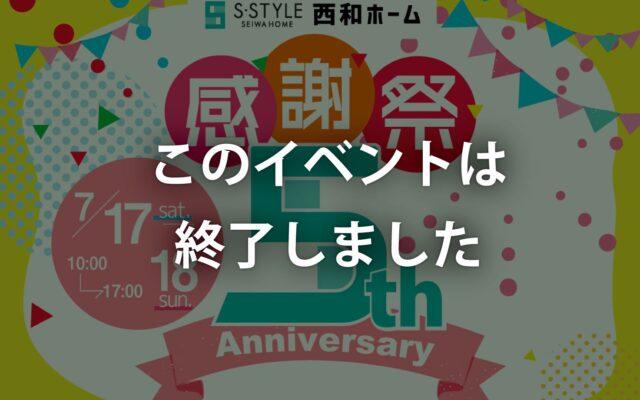 【5周年感謝祭】開催‼