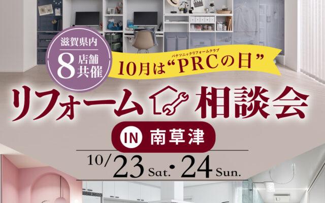 PanasonicリフォームClub 滋賀8ショップ共催‼ リフォーム相談会 開催 in南草津