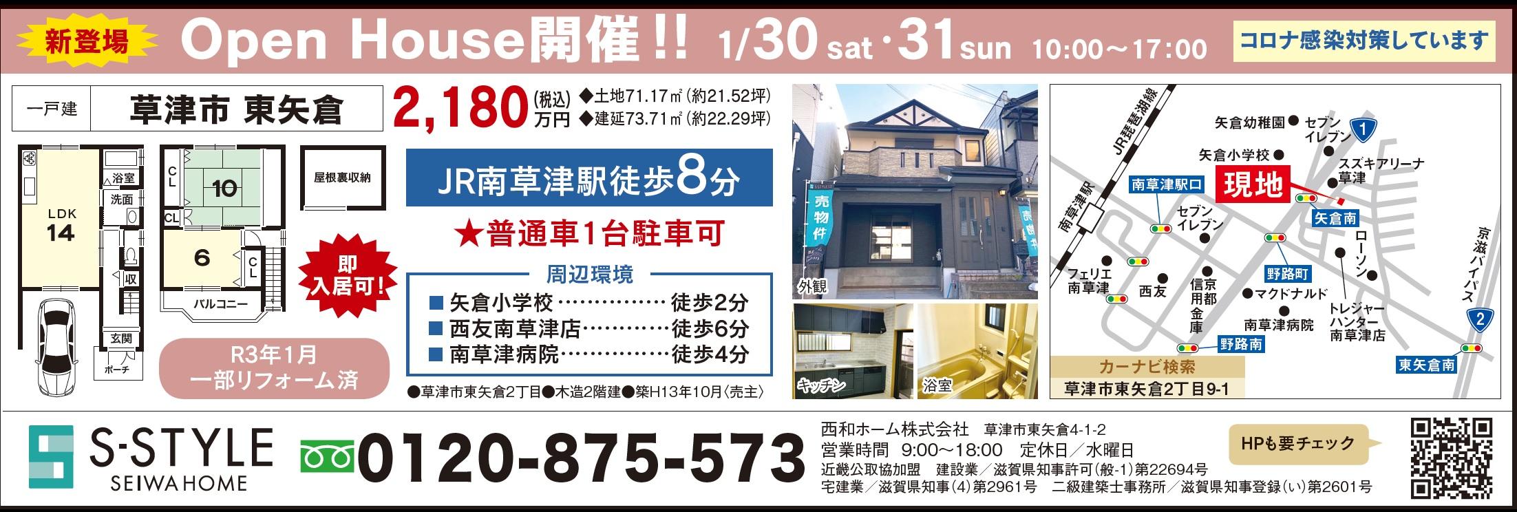 JR南草津駅徒歩8分の中古戸建 オープンハウス開催♪